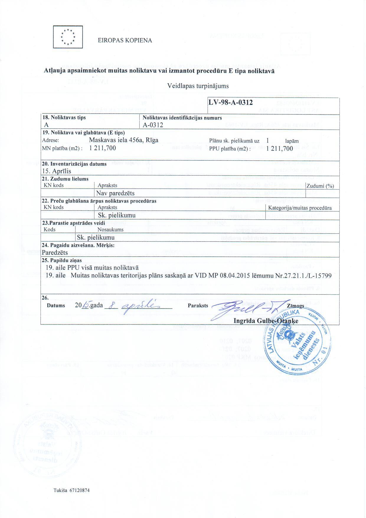 Разрешение на обслуживание таможенного склада или использование процедуры E типа на складе