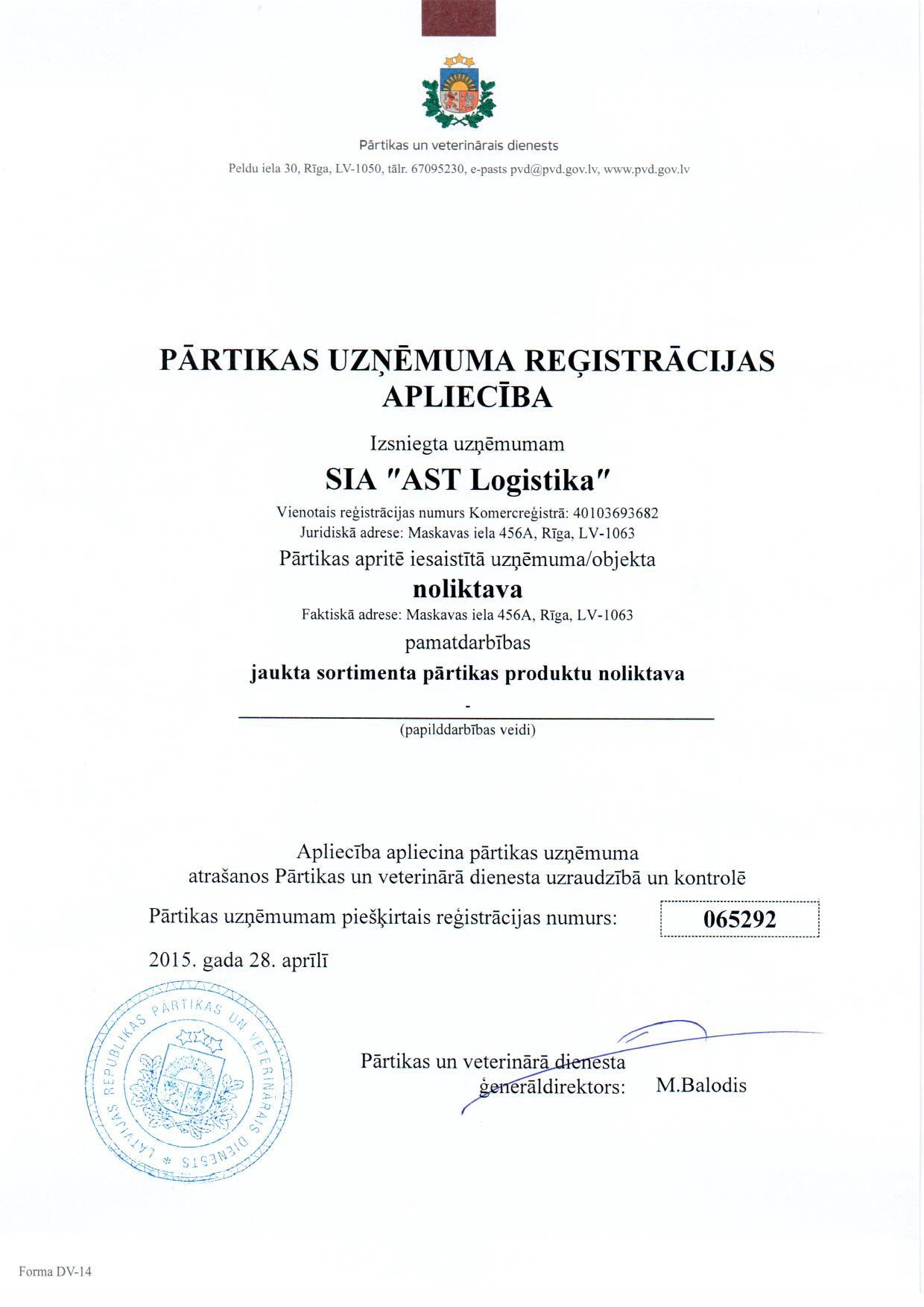 Cвидетельство о регистрации продуктового предприятия